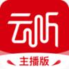 云听主播版app安卓版