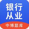 中博银行从业考试app