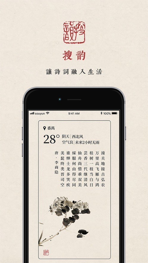 搜韵appv1.0.0