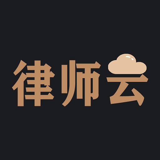 律师云律师端app