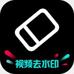 免费去水印神器app