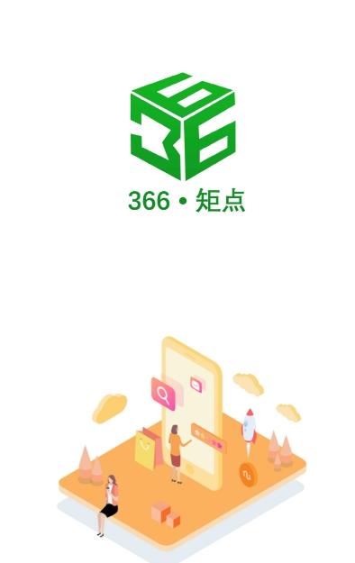 366矩点appv1.0