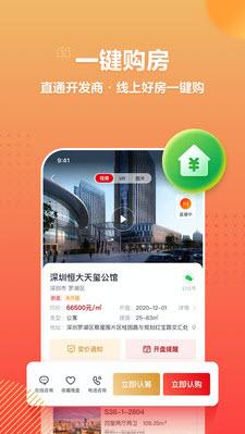 房车宝app房产汽车交易平台v1.1.4