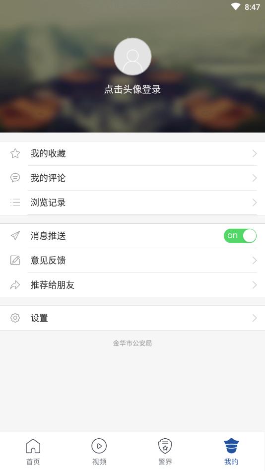 金华公安appv1.0.0