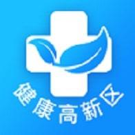 健康高新区app