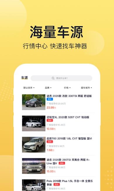 麦沃汽车appv1.0