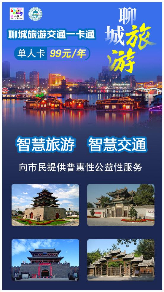 水城通E游appv1.0.1