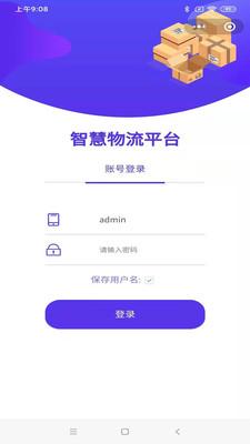 巡猎速递appv1.0.0
