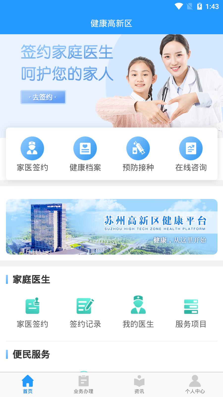 健康高新区appv1.0.0