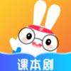半间教室课本剧app