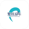 繁昌泊车app