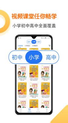 人教同步学appv1.0.0