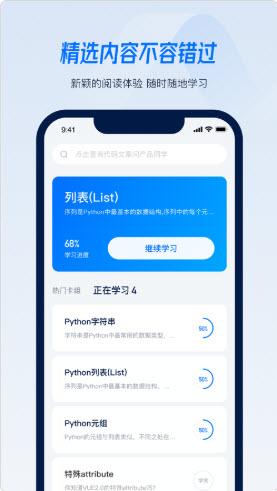Python小抄appv1.0.1