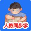 人教同步学app