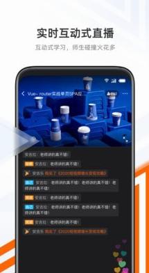 抱石云教育appv1.0