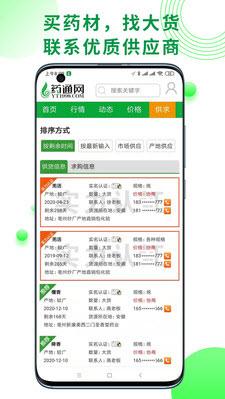 药通网官方免费v3.0.0