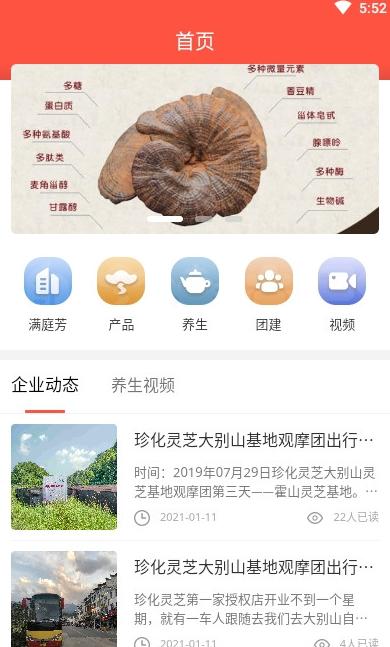 珍化灵芝appv1.0.5