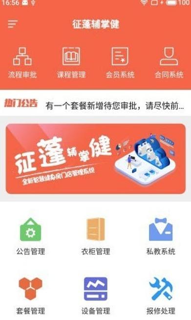 征蓬辅掌健appv1.0.0