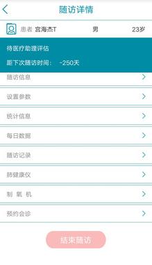 呼吸数据管理appv2