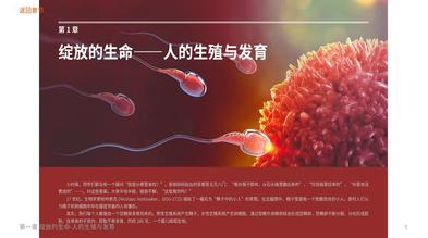人体初中生物教学辅导书appv1.0.0