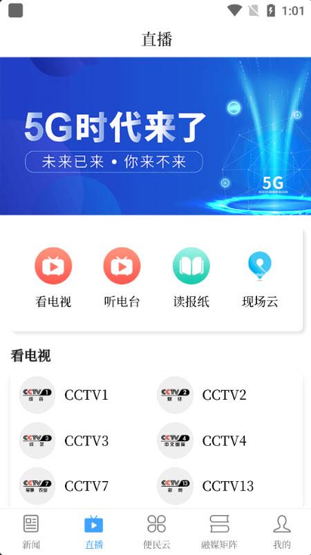 云上噶尔appv1.1.5