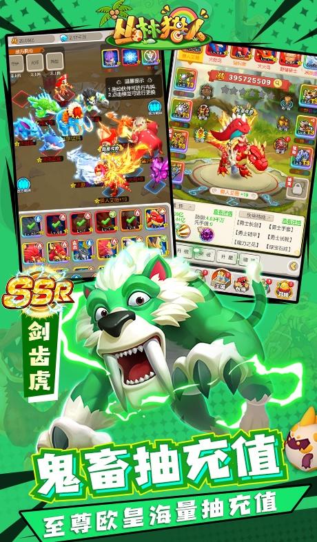 丛林猎人荒野决战手游v1.0