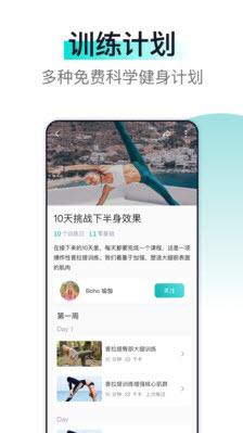 氧气健身appv1.0