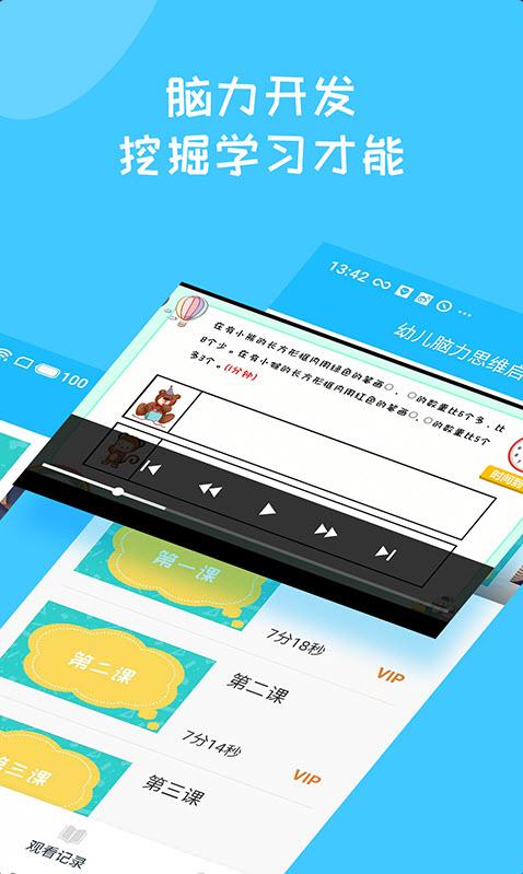 幼儿脑力思维启蒙appv1.0.0
