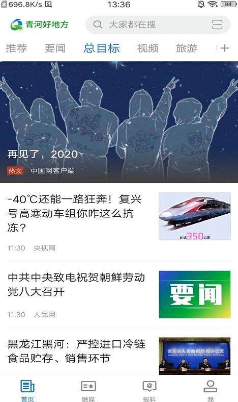 青河好地方appv1.0.0
