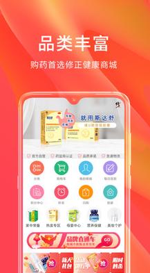 修正健康商城appv1.0