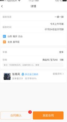 龙运天下发运端appv1.0.0
