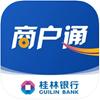 桂银商户通app