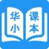 华小课本app