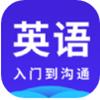 快速学英语app