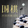 棋魂围棋app