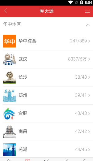 摩天迷appv1.0.0