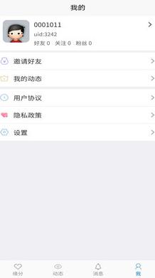 初见交流圈appv1.0.0