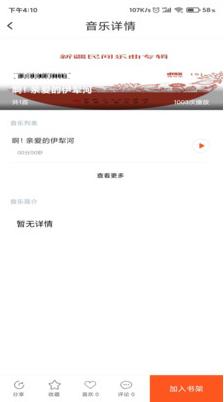 动听新疆appv1.0