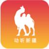 动听新疆app