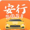 安行驾考2021app
