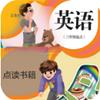 英语点读助手app