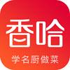香哈菜谱app谷歌版