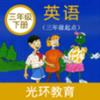 冀教版英语三下app