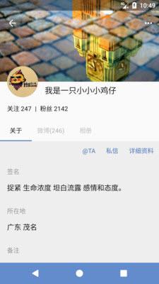 share微博客户端耗子破解版v3.8.6
