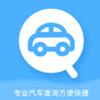 识车专家app
