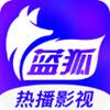 蓝狐热播影视免费