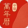 中华万年历直装去广告版