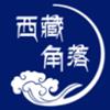 西藏角落app