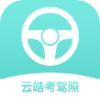 云皓考驾照app