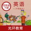 冀教版英语四下app